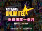 《Just Dance 舞力全開 2020》開放免費體驗哦!
